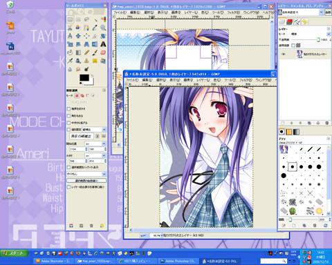 GIMP07.jpg